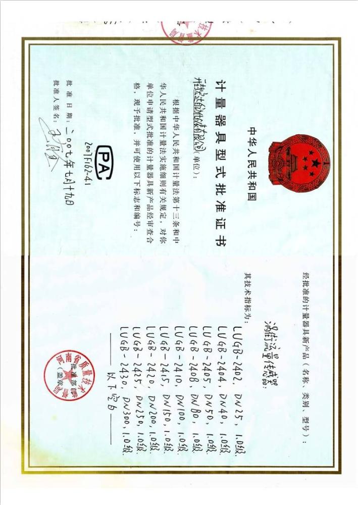 计量器具型式批准证书(涡街)