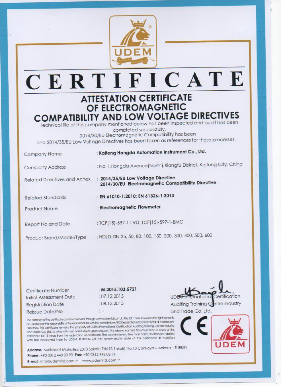 电磁流量计证书