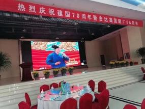 热烈庆祝建国70周年暨宏达集团建厂68周年