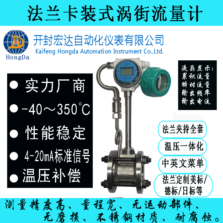中文网站版本涡街 4 750.jpg